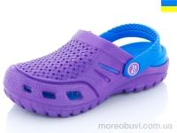 DS детские кроксы сиренево-синий